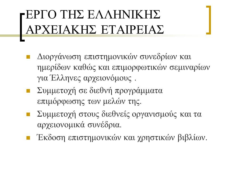 ΕΡΓΟ ΤΗΣ ΕΛΛΗΝΙΚΗΣ ΑΡΧΕΙΑΚΗΣ ΕΤΑΙΡΕΙΑΣ Διοργάνωση επιστημονικών συνεδρίων και ημερίδων καθώς και επιμορφωτικών σεμιναρίων για Έλληνες αρχειονόμους. Συ