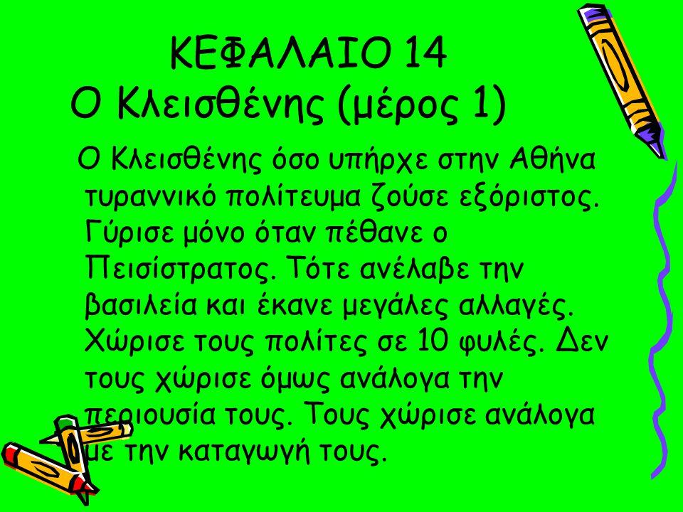 ΚΕΦΑΛΑΙΟ 14 Ο Κλεισθένης (μέρος 1) Ο Κλεισθένης όσο υπήρχε στην Αθήνα τυραννικό πολίτευμα ζούσε εξόριστος.