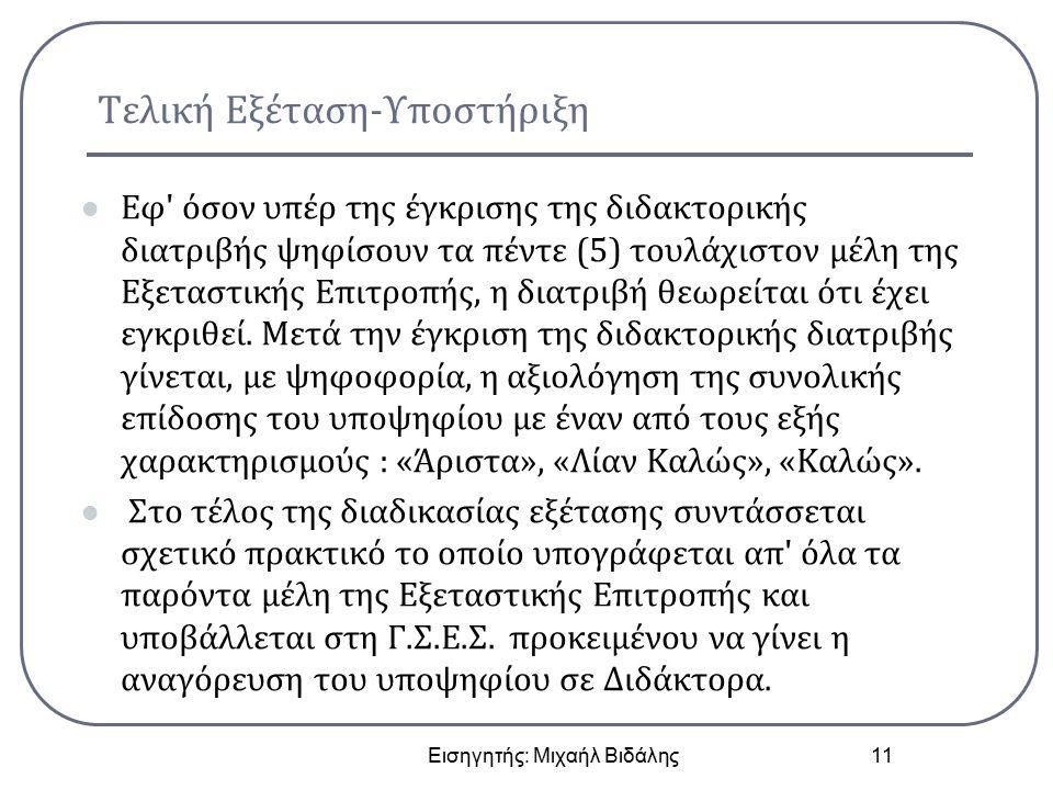 Τελική Εξέταση-Υποστήριξη Εφ' όσον υπέρ της έγκρισης της διδακτορικής διατριβής ψηφίσουν τα πέντε (5) τουλάχιστον μέλη της Εξεταστικής Επιτροπής, η δι