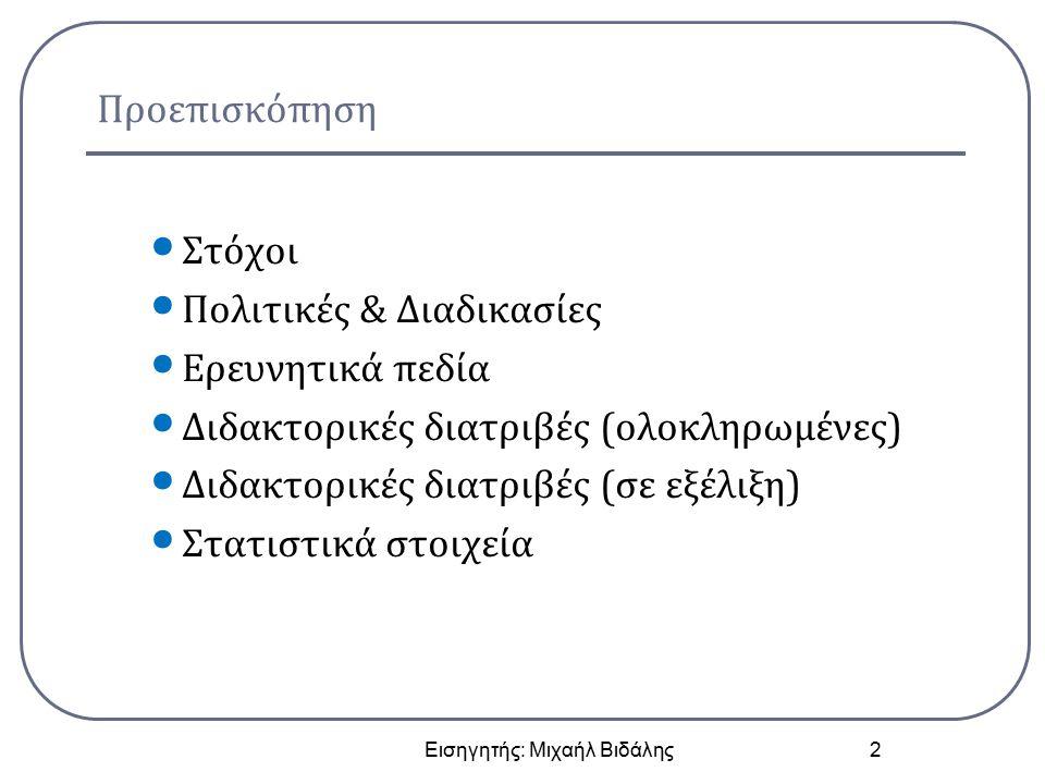 Προεπισκόπηση Στόχοι Πολιτικές & Διαδικασίες Ερευνητικά πεδία Διδακτορικές διατριβές (ολοκληρωμένες) Διδακτορικές διατριβές (σε εξέλιξη) Στατιστικά στ