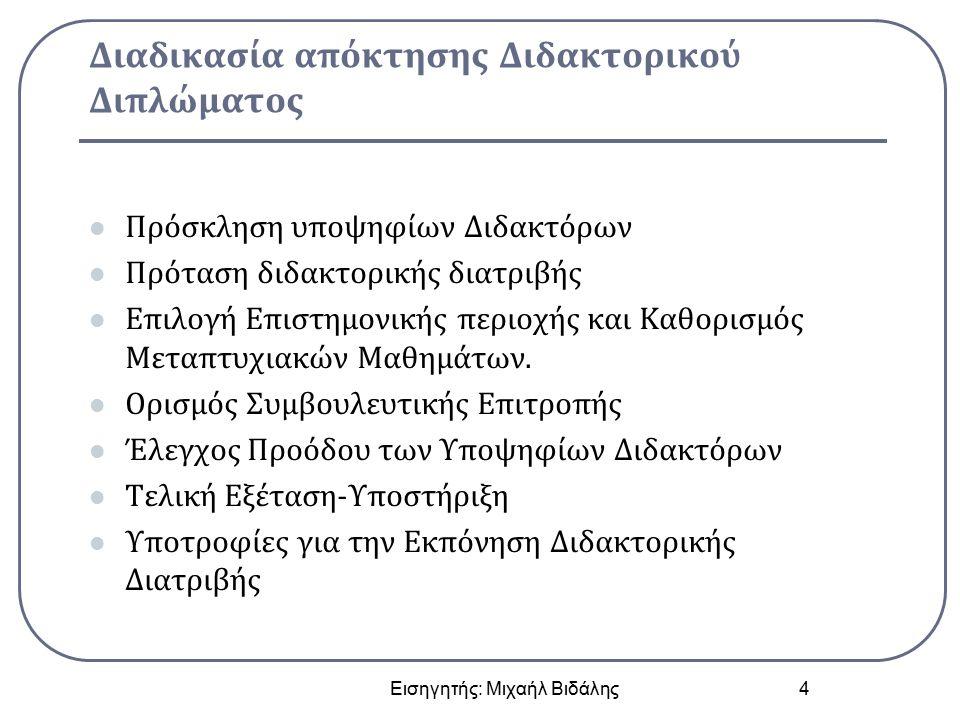 Διαδικασία απόκτησης Διδακτορικού Διπλώματος Πρόσκληση υποψηφίων Διδακτόρων Πρόταση διδακτορικής διατριβής Επιλογή Επιστημονικής περιοχής και Καθορισμ