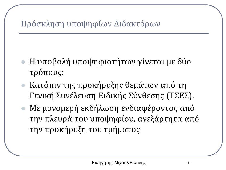 Πρόσκληση υποψηφίων Διδακτόρων Η υποβολή υποψηφιοτήτων γίνεται με δύο τρόπους: Κατόπιν της προκήρυξης θεμάτων από τη Γενική Συνέλευση Ειδικής Σύνθεσης