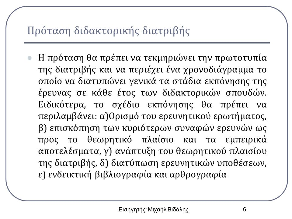 Κατανομή ολοκληρωθέντων διδακτορικών Εισηγητής: Μιχαήλ Βιδάλης 17
