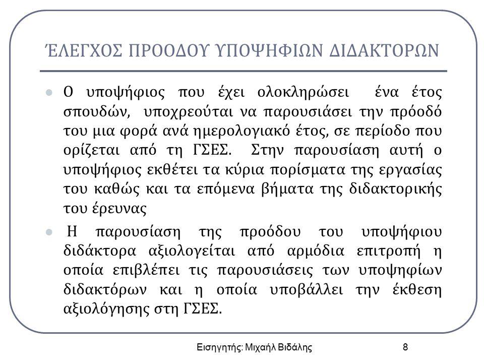 Τελική Εξέταση-Υποστήριξη Για την τελική αξιολόγηση και κρίση της Διδακτορι κής Διατριβής ορίζεται από την Γ.Σ.Ε.Σ.