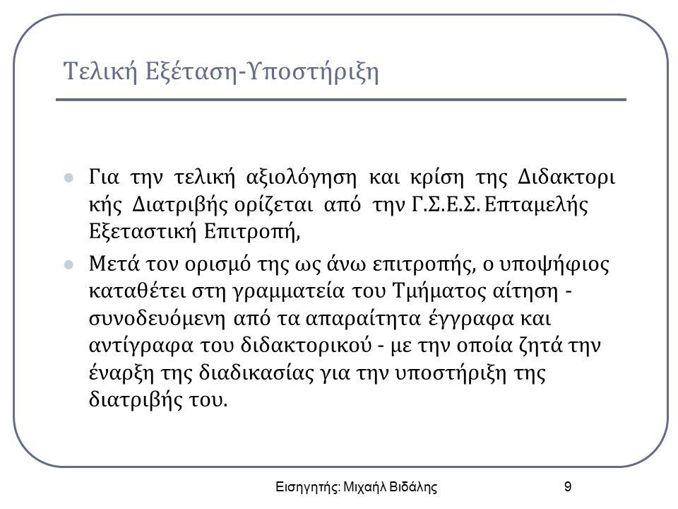 Τελική Εξέταση-Υποστήριξη Για την τελική αξιολόγηση και κρίση της Διδακτορι κής Διατριβής ορίζεται από την Γ.Σ.Ε.Σ. Επταμελής Εξεταστική Επιτροπή, Μετ