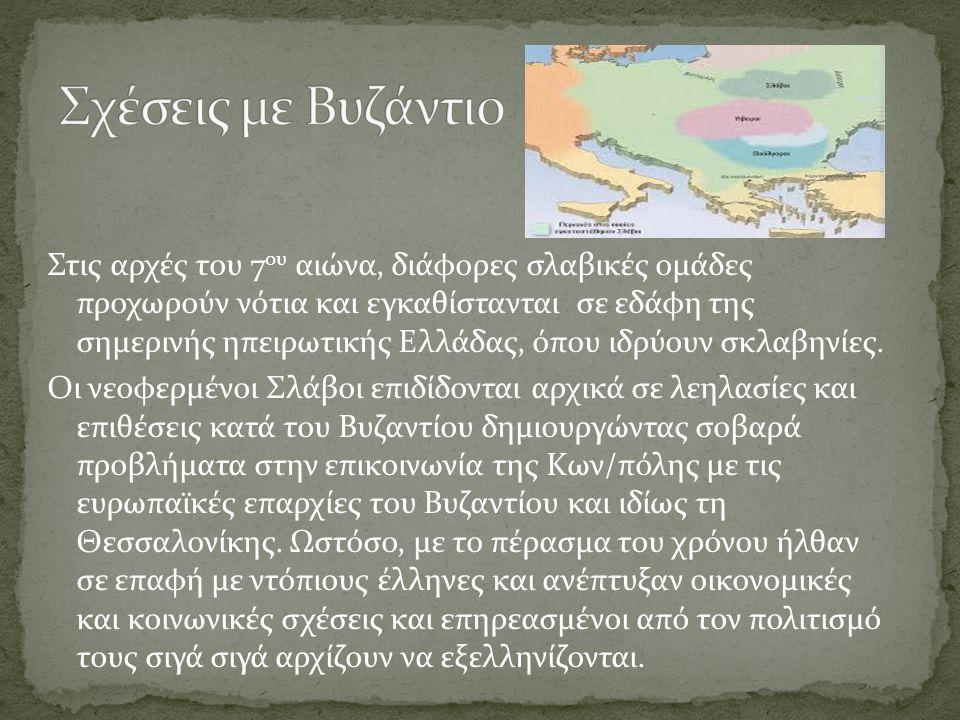 Στις αρχές του 7 ου αιώνα, διάφορες σλαβικές ομάδες προχωρούν νότια και εγκαθίστανται σε εδάφη της σημερινής ηπειρωτικής Ελλάδας, όπου ιδρύουν σκλαβην