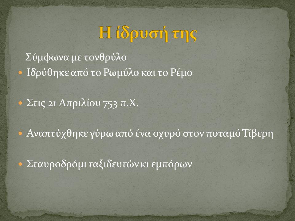 Σύμφωνα με τονθρύλο Ιδρύθηκε από το Ρωμύλο και το Ρέμο Στις 21 Απριλίου 753 π.Χ.