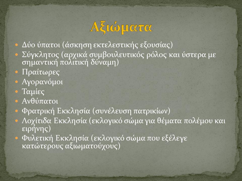 Καθιερώθηκε το 509 π.Χ. Την διοικούσαν αιρετοί άρχοντες εκλεγμένοι κάθε χρόνο