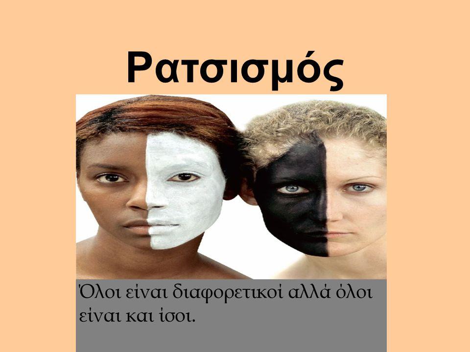 Ρατσισμός είναι η αντίληψη ότι οι άνθρωποι δεν είναι όλοι ίσοι μεταξύ τους, αλλά διαχωρίζονται σε ανώτερους και κατώτερους, διακρινόμενοι είτε από το χρώμα του δέρματος, είτε από την εθνικότητα, είτε από τη θρησκεία κλπ.Το πιο συνηθισμένο είδος ρατσισμού, και αυτό που έχει δώσει την αρχική ονομασία στην λέξη, ιταλ.