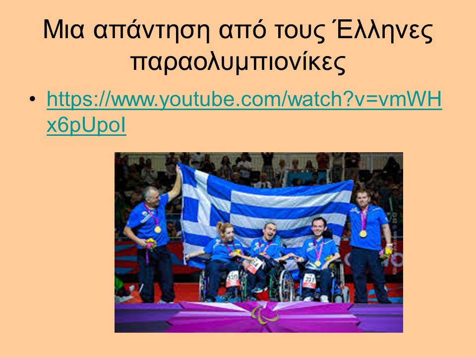 Μια απάντηση από τους Έλληνες παραολυμπιονίκες https://www.youtube.com/watch?v=vmWH x6pUpoIhttps://www.youtube.com/watch?v=vmWH x6pUpoI