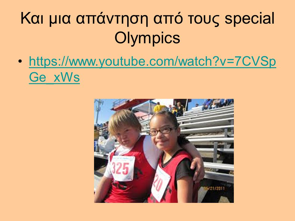 Και μια απάντηση από τους special Olympics https://www.youtube.com/watch?v=7CVSp Ge_xWshttps://www.youtube.com/watch?v=7CVSp Ge_xWs
