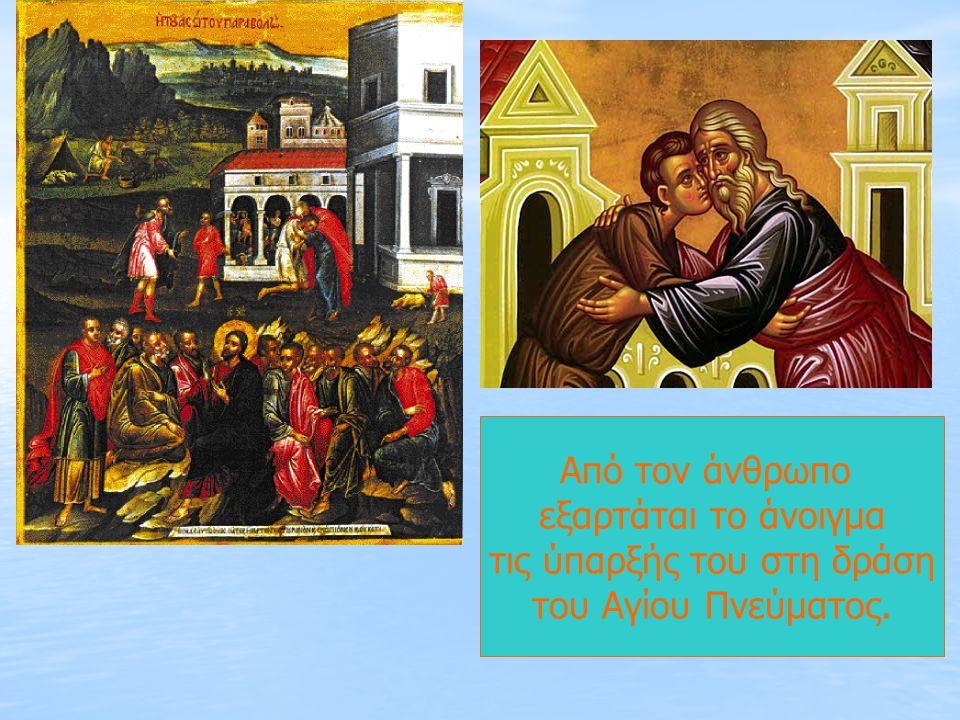 Από τον άνθρωπο εξαρτάται το άνοιγμα τις ύπαρξής του στη δράση του Αγίου Πνεύματος.