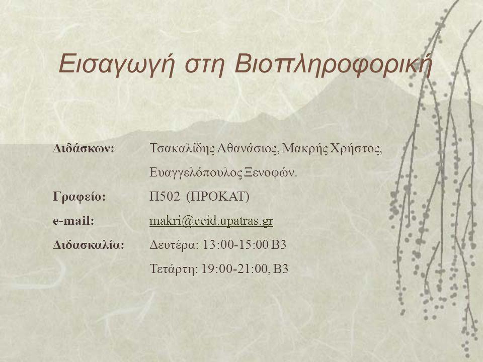 Εισαγωγή στη Βιο π ληροφορική Διδάσκων:Τσακαλίδης Αθανάσιος, Μακρής Χρήστος, Eυαγγελόπουλος Ξενοφών. Γραφείο: Π502 (ΠΡΟΚΑΤ) e-mail: makri@ceid.upatras