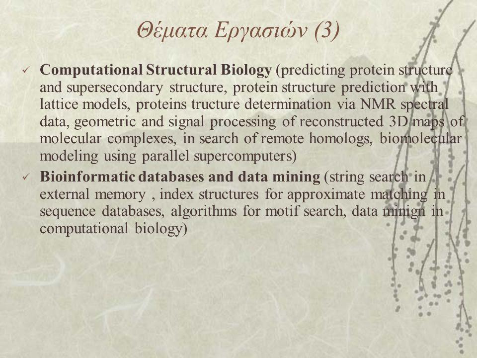 Θέματα Εργασιών (3) Computational Structural Biology (predicting protein structure and supersecondary structure, protein structure prediction with lat