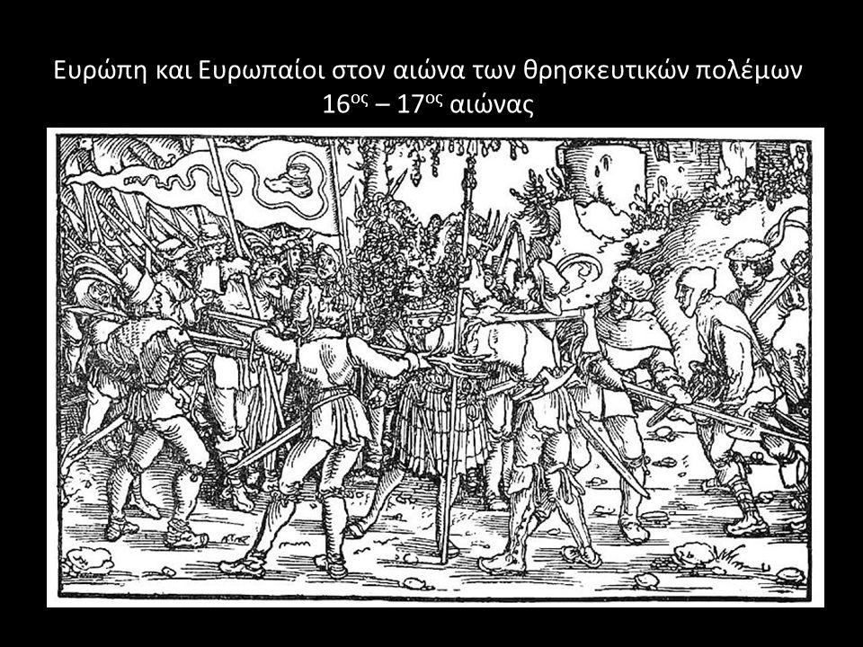 Ευρώπη και Ευρωπαίοι στον αιώνα των θρησκευτικών πολέμων 16 ος – 17 ος αιώνας