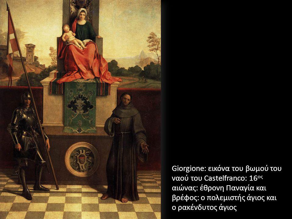 Giorgione: εικόνα του βωμού του ναού του Castelfranco: 16 ος αιώνας: έθρονη Παναγία και βρέφος: ο πολεμιστής άγιος και ο ρακένδυτος άγιος