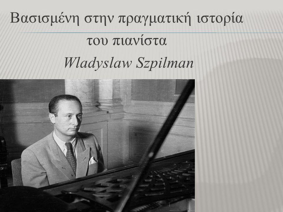 Βασισμένη στην πραγματική ιστορία του πιανίστα Wladyslaw Szpilman