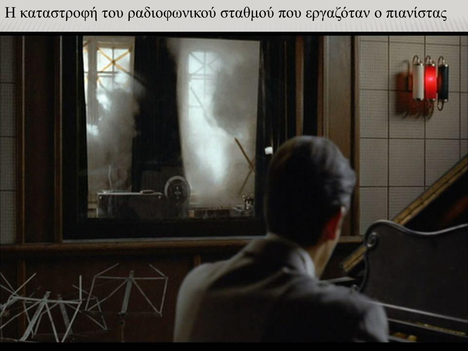Η καταστροφή του ραδιοφωνικού σταθμού που εργαζόταν ο πιανίστας