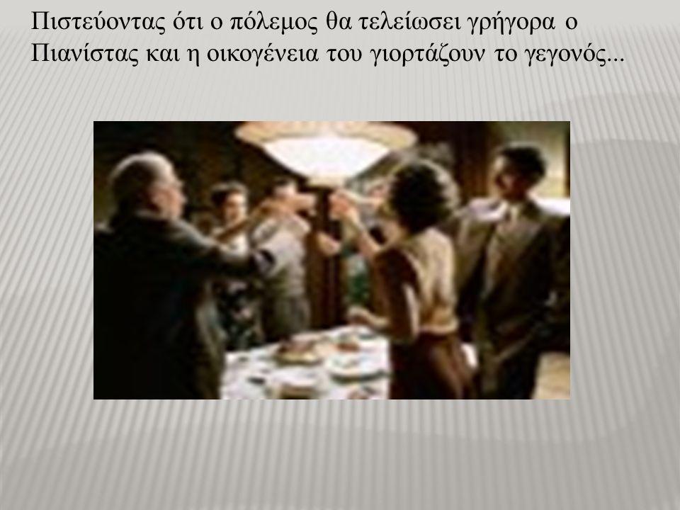 Πιστεύοντας ότι ο πόλεμος θα τελείωσει γρήγορα ο Πιανίστας και η οικογένεια του γιορτάζουν το γεγονός...