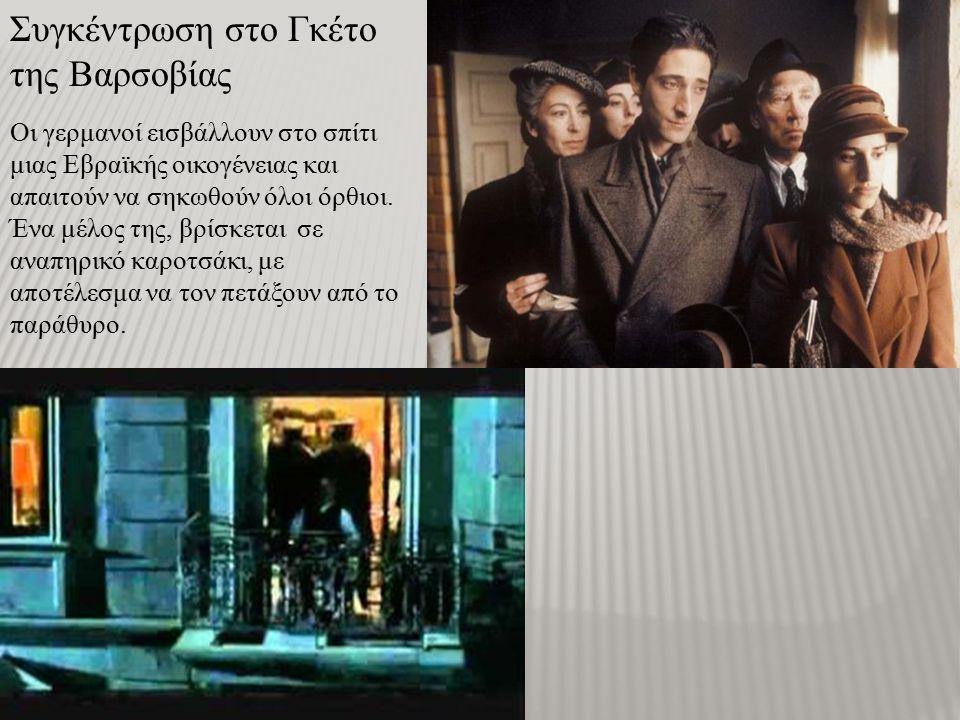 Συγκέντρωση στο Γκέτο της Βαρσοβίας Οι γερμανοί εισβάλλουν στο σπίτι μιας Εβραϊκής οικογένειας και απαιτούν να σηκωθούν όλοι όρθιοι.