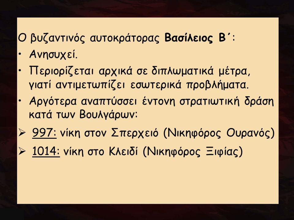 Ο βυζαντινός αυτοκράτορας Βασίλειος Β΄: Ανησυχεί. Περιορίζεται αρχικά σε διπλωματικά μέτρα, γιατί αντιμετωπίζει εσωτερικά προβλήματα. Αργότερα αναπτύσ