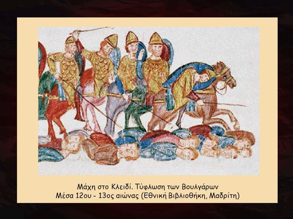 Μάχη στο Κλειδί. Τύφλωση των Βουλγάρων Μέσα 12ου - 13ος αιώνας (Εθνική Βιβλιοθήκη, Μαδρίτη)