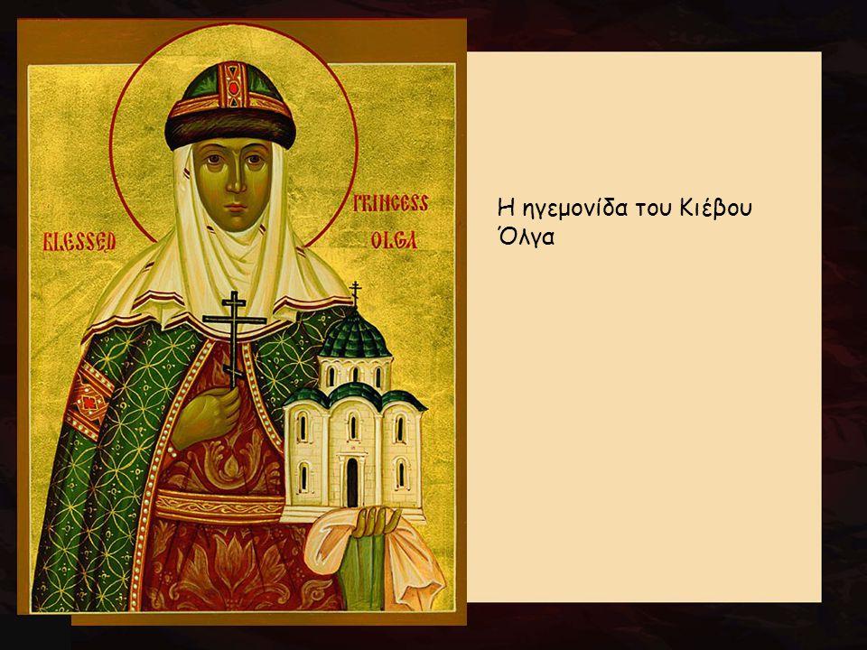 Η ηγεμονίδα του Κιέβου Όλγα