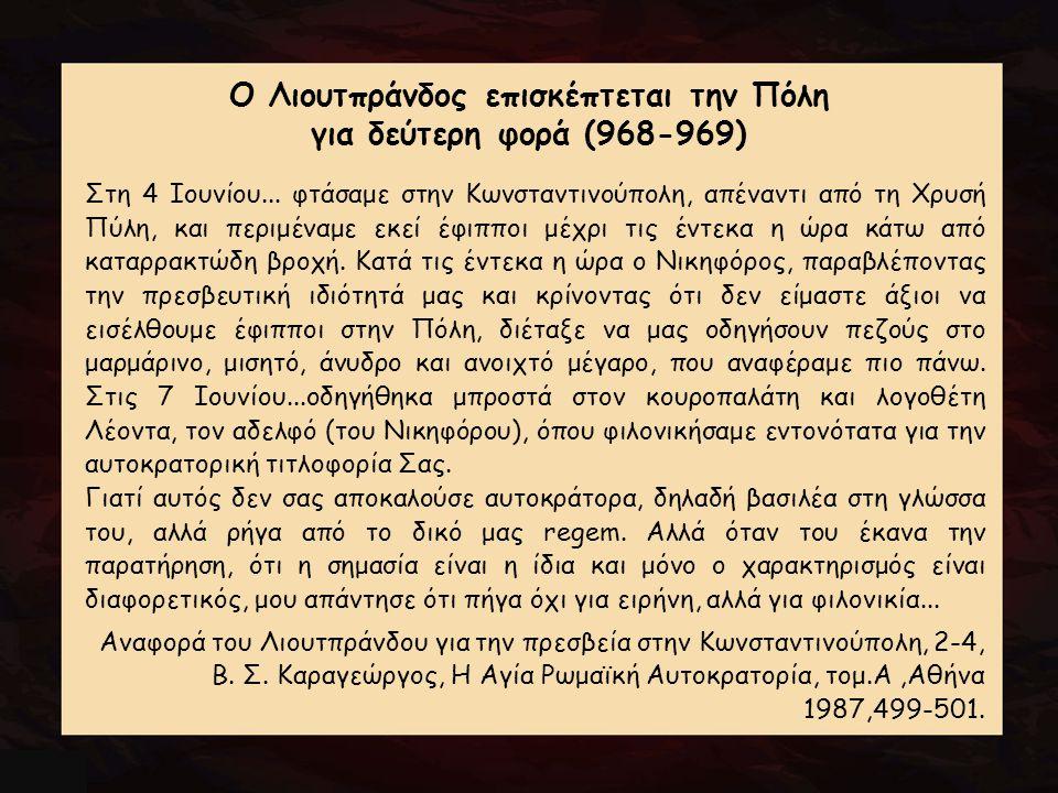 Ο Λιουτπράνδος επισκέπτεται την Πόλη για δεύτερη φορά (968-969) Στη 4 Ιουνίου... φτάσαμε στην Κωνσταντινούπολη, απέναντι από τη Χρυσή Πύλη, και περιμέ