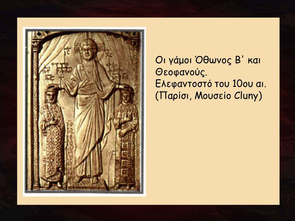 Οι γάμοι Όθωνος Β' και Θεοφανούς. Ελεφαντοστό του 10ου αι. (Παρίσι, Μουσείο Cluny)