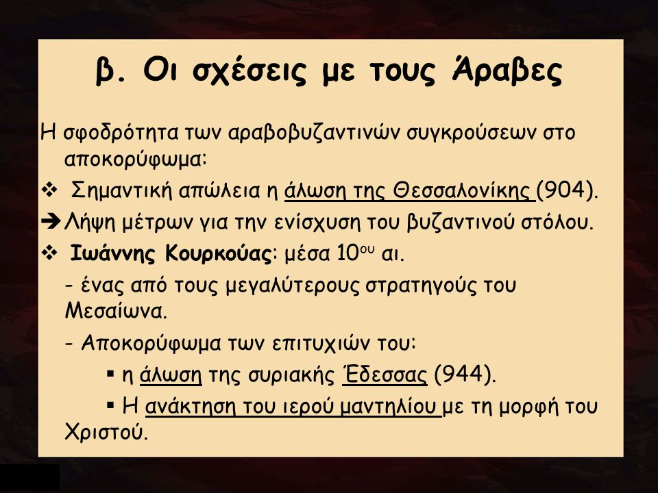 β. Οι σχέσεις με τους Άραβες Η σφοδρότητα των αραβοβυζαντινών συγκρούσεων στο αποκορύφωμα:  Σημαντική απώλεια η άλωση της Θεσσαλονίκης (904).  Λήψη