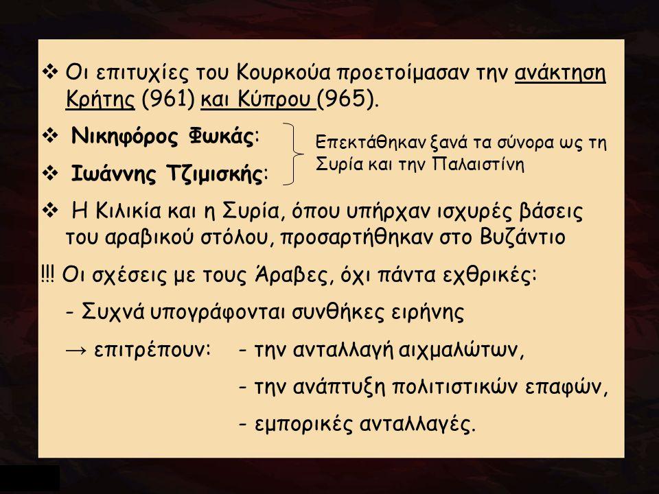  Οι επιτυχίες του Κουρκούα προετοίμασαν την ανάκτηση Κρήτης (961) και Κύπρου (965).  Νικηφόρος Φωκάς:  Ιωάννης Τζιμισκής:  Η Κιλικία και η Συρία,