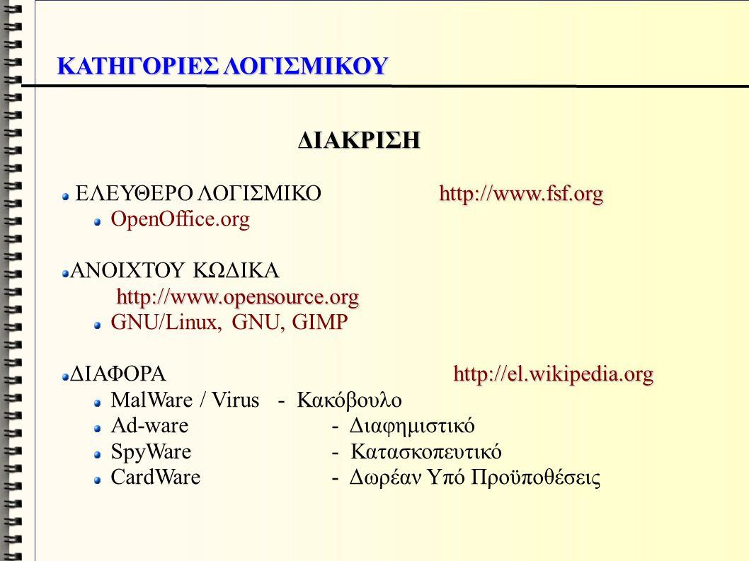 ΚΑΤΗΓΟΡΙΕΣΛΟΓΙΣΜΙΚΟΥ ΚΑΤΗΓΟΡΙΕΣ ΛΟΓΙΣΜΙΚΟΥ ΔΙΑΚΡΙΣΗ http://www.fsf.org ΕΛΕΥΘΕΡΟ ΛΟΓΙΣΜΙΚΟhttp://www.fsf.org OpenOffice.org http://www.opensource.org Α