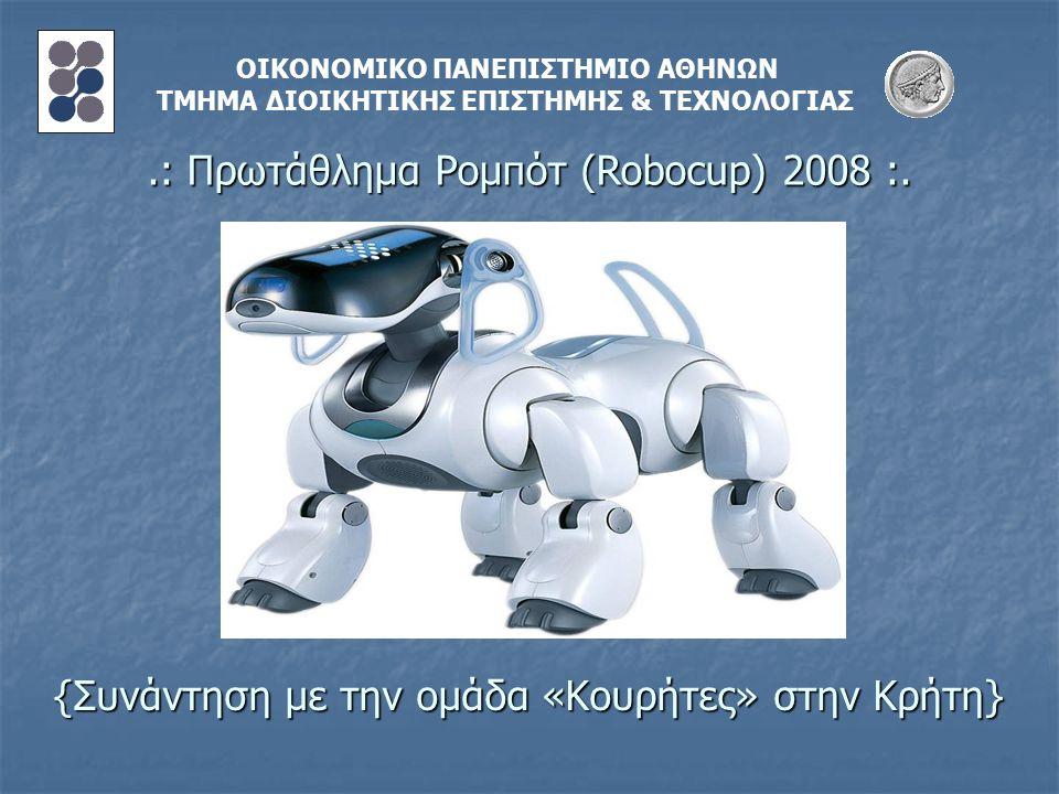 ΟΙΚΟΝΟΜΙΚΟ ΠΑΝΕΠΙΣΤΗΜΙΟ ΑΘΗΝΩΝ ΤΜΗΜΑ ΔΙΟΙΚΗΤΙΚΗΣ ΕΠΙΣΤΗΜΗΣ & ΤΕΧΝΟΛΟΓΙΑΣ.: Πρωτάθλημα Ρομπότ (Robocup) 2008 :.