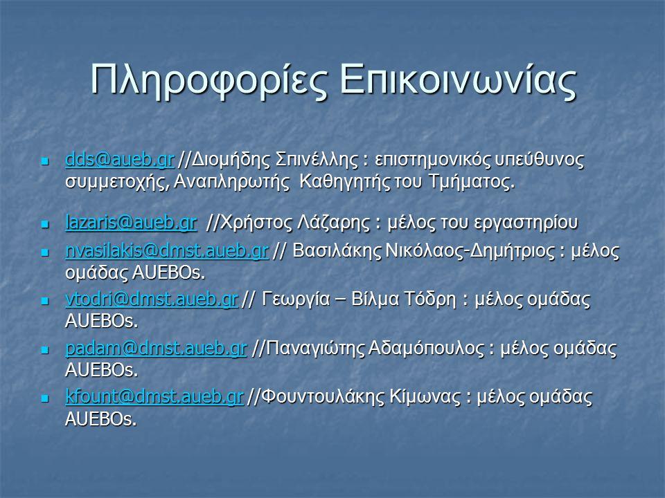Πληροφορίες Ε π ικοινωνίας dds@aueb.gr // Διομήδης Σ π ινέλλης : ε π ιστημονικός υ π εύθυνος συμμετοχής, Ανα π ληρωτής Καθηγητής του Τμήματος.