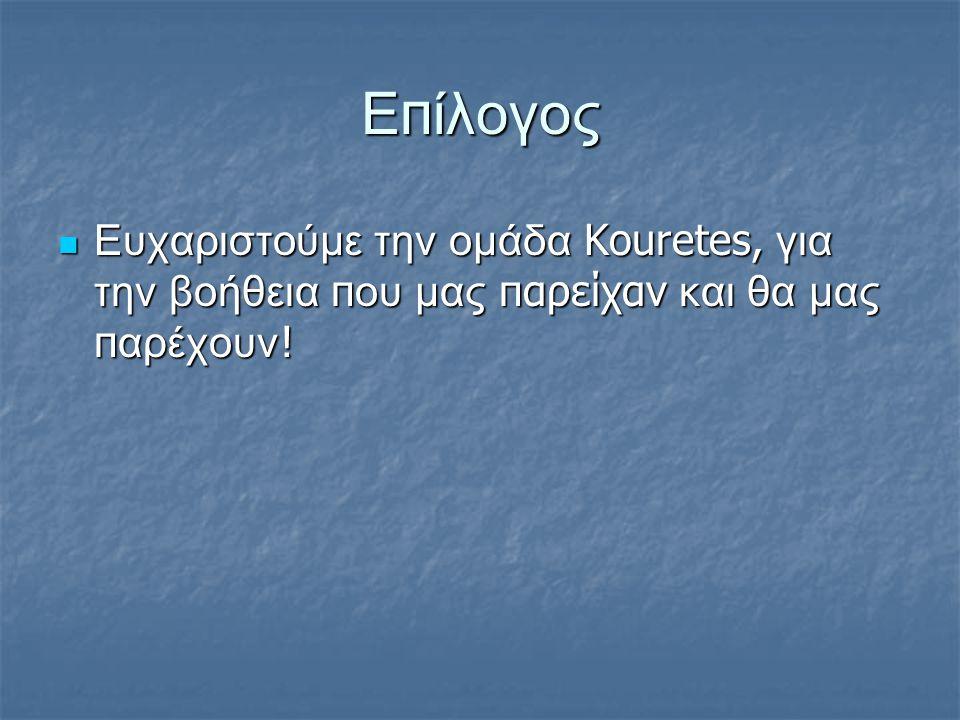Ε π ίλογος Ευχαριστούμε την ομάδα Kouretes, για την βοήθεια π ου μας παρείχαν και θα μας π αρέχουν .