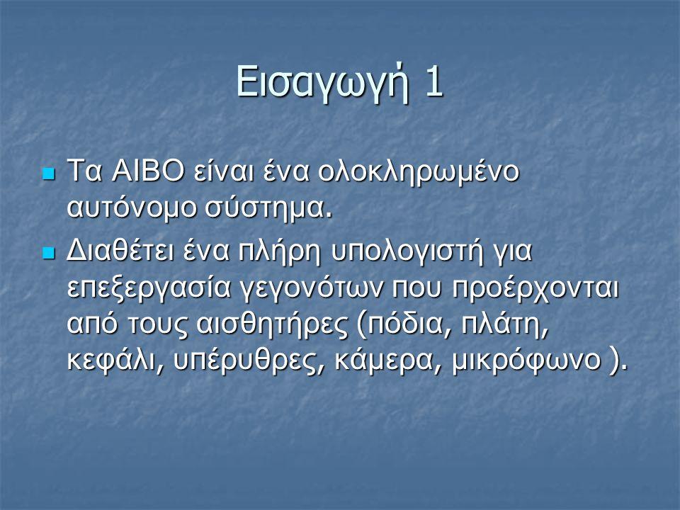 Εισαγωγή 1 Τα ΑΙΒΟ είναι ένα ολοκληρωμένο αυτόνομο σύστημα.