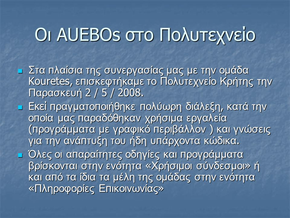 Οι ΑUEBOs στο Πολυτεχνείο Στα π λαίσια της συνεργασίας μας με την ομάδα Kouretes, ε π ισκεφτήκαμε το Πολυτεχνείο Κρήτης την Παρασκευή 2 / 5 / 2008.