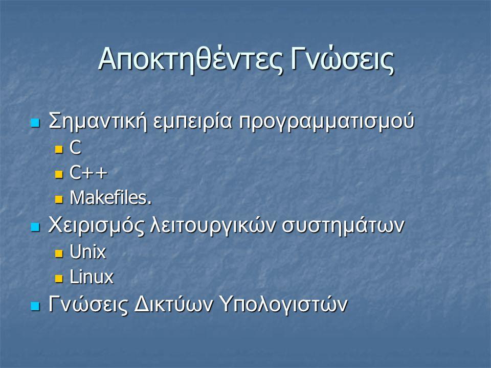 Αποκτηθέντες Γνώσεις Σημαντική εμ π ειρία π ρογραμματισμού Σημαντική εμ π ειρία π ρογραμματισμού C C++ C++ Μ akefiles.