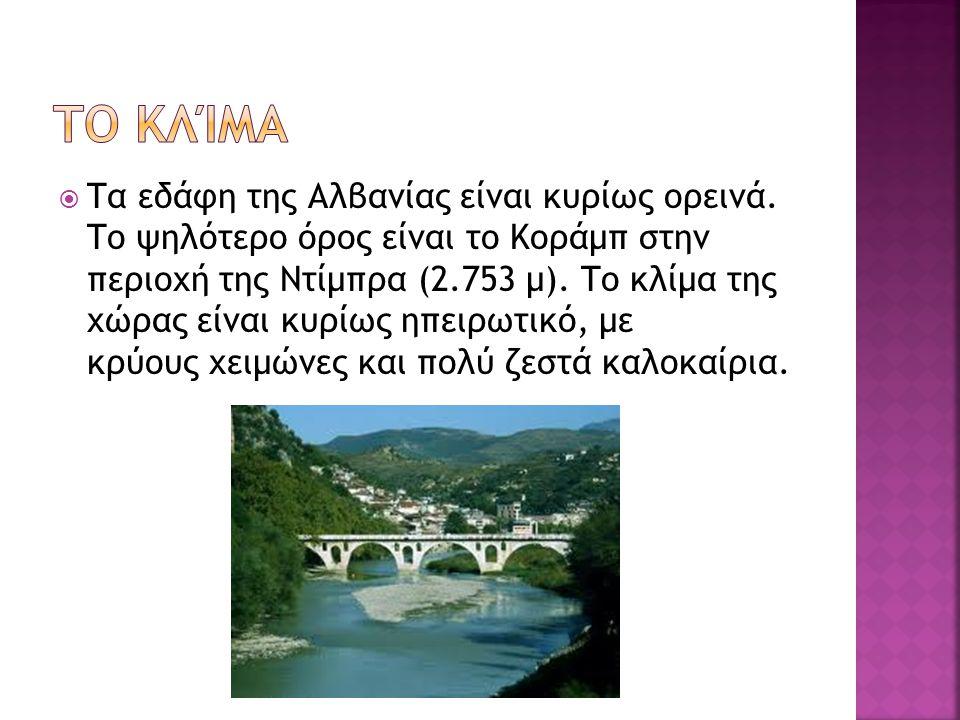  Τα εδάφη της Αλβανίας είναι κυρίως ορεινά. Το ψηλότερο όρος είναι το Κοράμπ στην περιοχή της Ντίμπρα (2.753 μ). Το κλίμα της χώρας είναι κυρίως ηπει