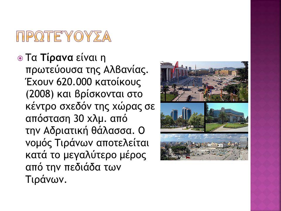  Τα Τίρανα είναι η πρωτεύουσα της Αλβανίας. Έχουν 620.000 κατοίκους (2008) και βρίσκονται στο κέντρο σχεδόν της χώρας σε απόσταση 30 χλμ. από την Αδρ