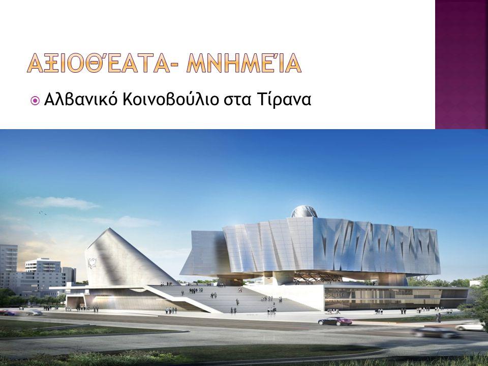  Αλβανικό Κοινοβούλιο στα Τίρανα