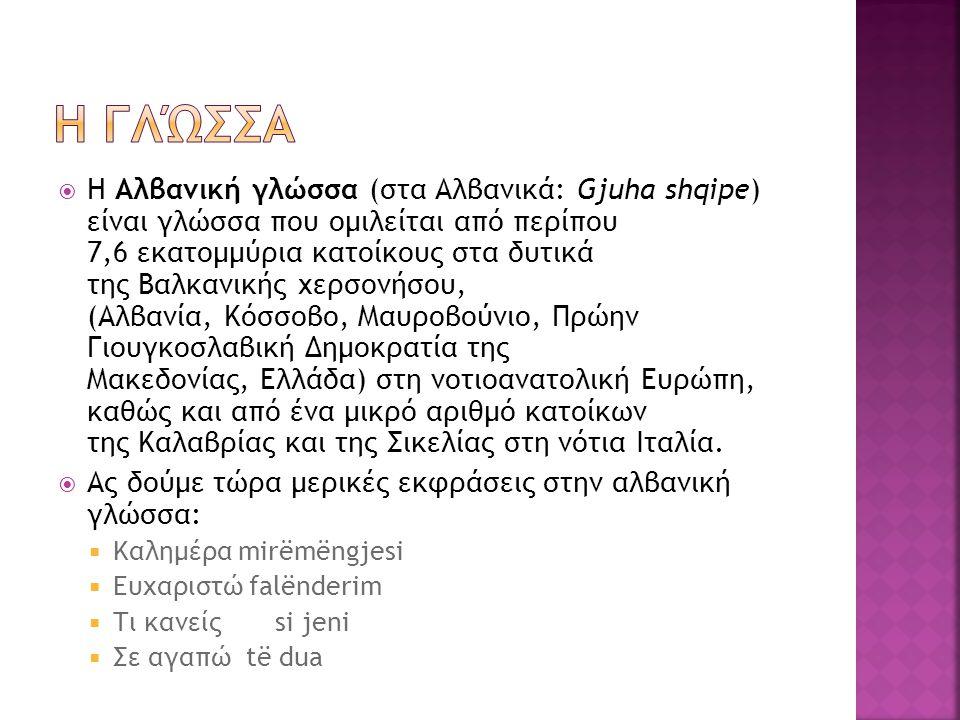  Η Αλβανική γλώσσα (στα Αλβανικά: Gjuha shqipe) είναι γλώσσα που ομιλείται από περίπου 7,6 εκατομμύρια κατοίκους στα δυτικά της Βαλκανικής χερσονήσου