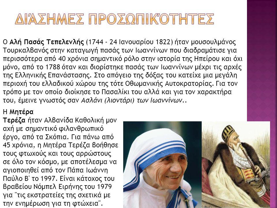 Ο Αλή Πασάς Τεπελενλής (1744 - 24 Ιανουαρίου 1822) ήταν μουσουλμάνος Τουρκαλβανός στην καταγωγή πασάς των Ιωαννίνων που διαδραμάτισε για περισσότερα από 40 χρόνια σημαντικό ρόλο στην ιστορία της Ηπείρου και όχι μόνο, από το 1788 όταν και διορίστηκε πασάς των Ιωαννίνων μέχρι τις αρχές της Ελληνικής Επανάστασης.