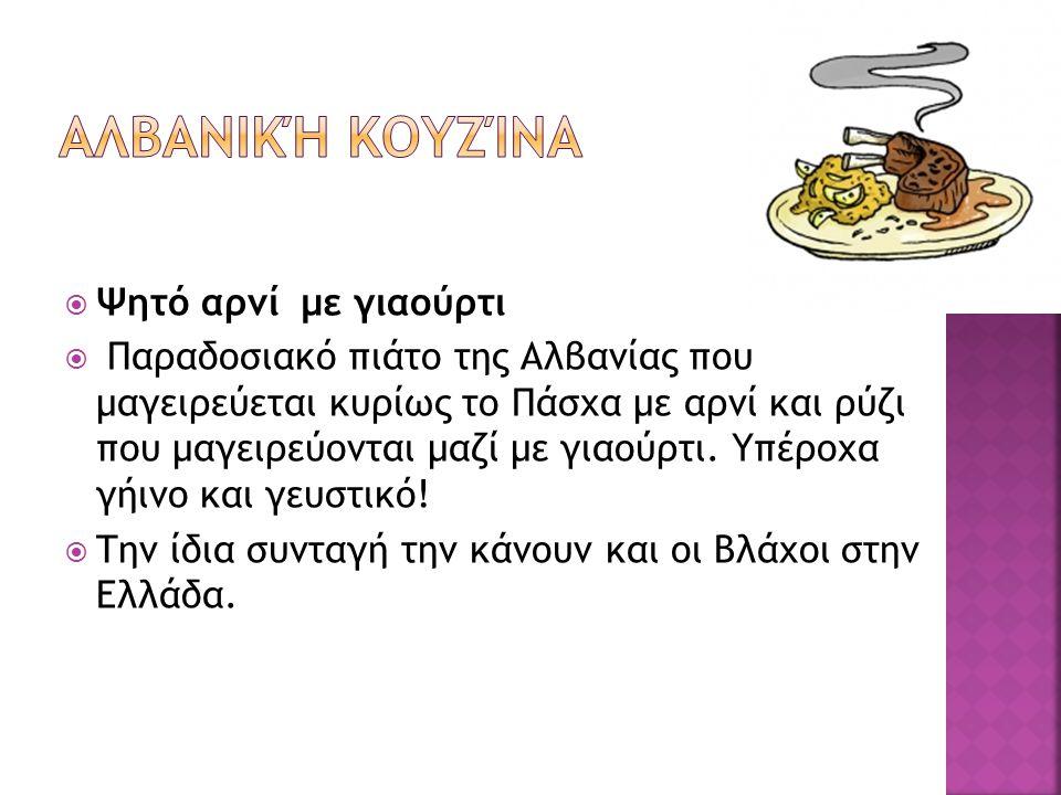  Ψητό αρνί με γιαούρτι  Παραδοσιακό πιάτο της Αλβανίας που μαγειρεύεται κυρίως το Πάσχα με αρνί και ρύζι που μαγειρεύονται μαζί με γιαούρτι.