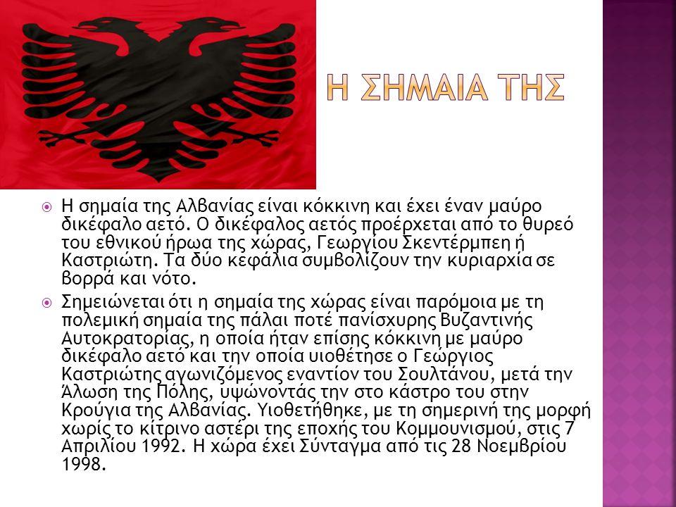  Η σημαία της Αλβανίας είναι κόκκινη και έχει έναν μαύρο δικέφαλο αετό. Ο δικέφαλος αετός προέρχεται από το θυρεό του εθνικού ήρωα της χώρας, Γεωργίο