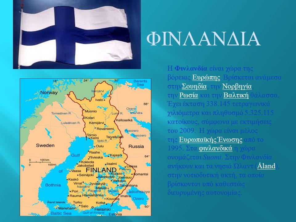 ΦΙΝΛΑΝΔΙΑ Η Φινλανδία είναι χώρα της βόρειας Ευρώπης. Βρίσκεται ανάμεσα στηνΣουηδία, την Νορβηγία, την Ρωσία και την Βαλτική θάλασσα. Έχει έκταση 338.