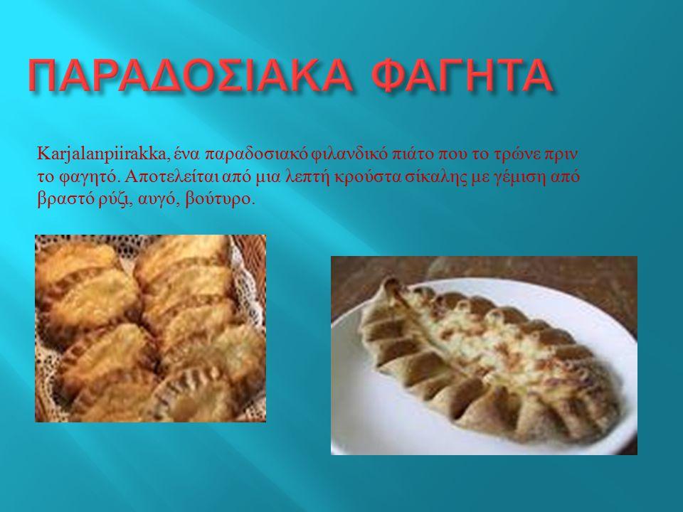 Κ arjalanpiirakka, ένα παραδοσιακό φιλανδικό πιάτο που το τρώνε πριν το φαγητό. Αποτελείται από μια λεπτή κρούστα σίκαλης με γέμιση από βραστό ρύζι, α