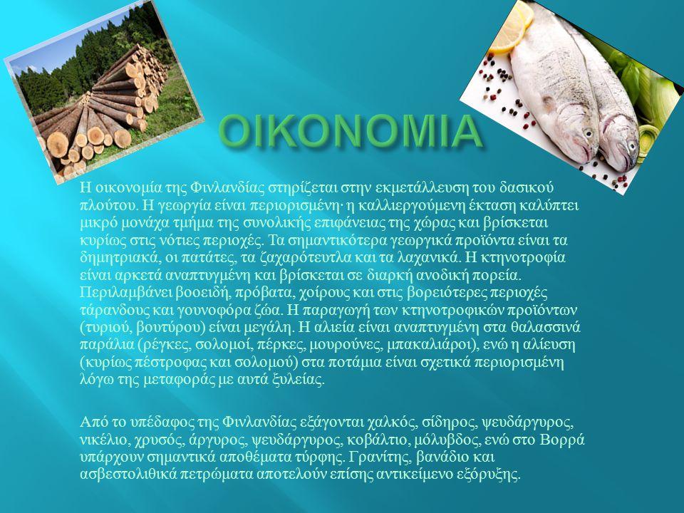 Η οικονομία της Φινλανδίας στηρίζεται στην εκμετάλλευση του δασικού πλούτου. Η γεωργία είναι περιορισμένη · η καλλιεργούμενη έκταση καλύπτει μικρό μον