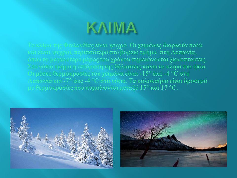 Το κλίμα της Φινλανδίας είναι ψυχρό.