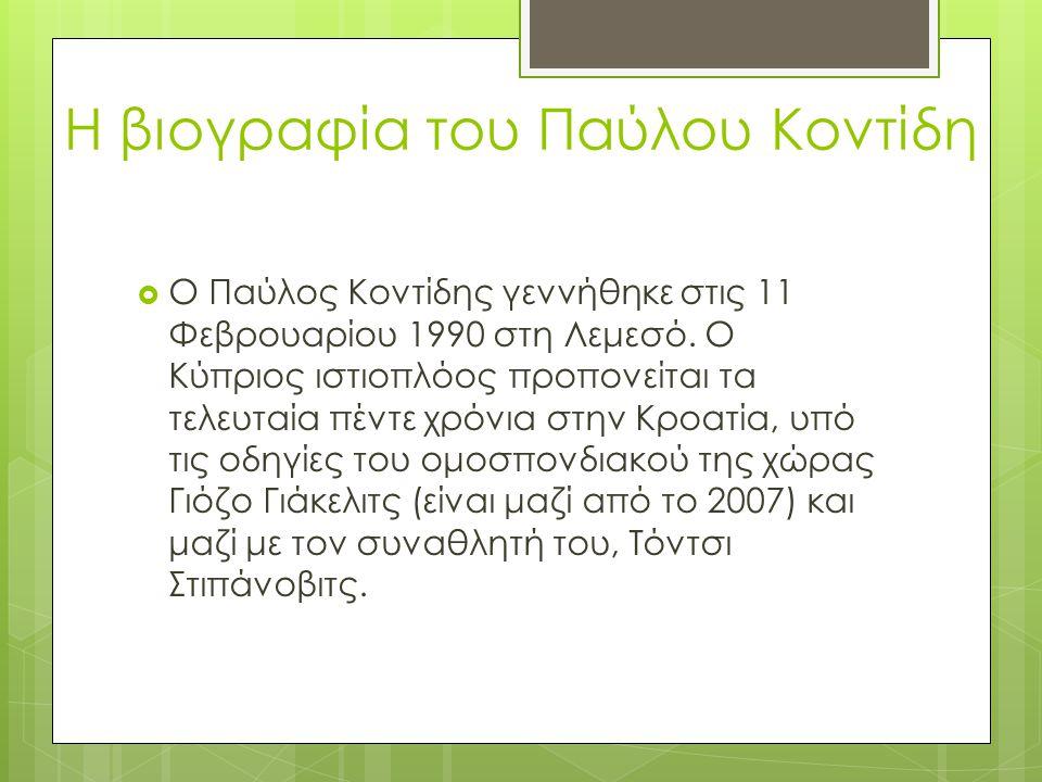 Η βιογραφία του Πaύλου Κοντίδη  O Παύλος Κοντίδης γεννήθηκε στις 11 Φεβρουαρίου 1990 στη Λεμεσό. Ο Κύπριος ιστιοπλόος προπονείται τα τελευταία πέντε